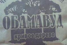 Уголь с цитатами Барака Обамы выпустили в Новосибирске