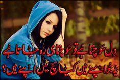 Sad Love romantic urdu photo poetry hd wallpaper images