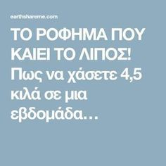 ΤΟ ΡΟΦΗΜΑ ΠΟΥ ΚΑΙΕΙ ΤΟ ΛΙΠΟΣ! Πως να χάσετε 4,5 κιλά σε μια εβδομάδα… Healthy Detox, Healthy Tips, Healthy Food, Fitness Diet, Health Fitness, The Kitchen Food Network, Health Insurance Companies, Easy Diets, Detox Drinks