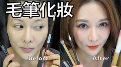 ♛[QQ變古人]用書法毛筆化春夏妝[HD] ♥Chinese Writing Brush Makeup Tutorial