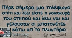 xx Funny Images, Funny Pictures, Favorite Quotes, Best Quotes, Funny Greek Quotes, True Words, Funny Jokes, Funny Shit, Funny Moments