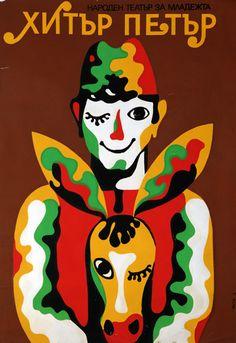 Театрален плакат – Димитър Тасев | socmus (Soviet era theater poster)