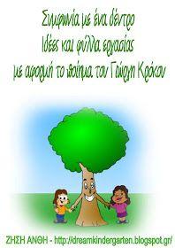 Το νέο νηπιαγωγείο που ονειρεύομαι : Συμφωνία με ένα δέντρο του Γιώργη Κρόκου , εικονόλεξο για το νηπιαγωγείο Earth Day, Preschool Activities, Winnie The Pooh, Disney Characters, Fictional Characters, Kindergarten, Environment, Education, Blog