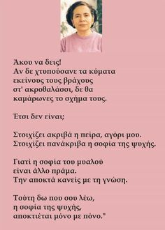 Words Quotes, Life Quotes, Sayings, Qoutes, Greek Symbol, Greek Quotes, Nature Quotes, Health Tips, Psychology