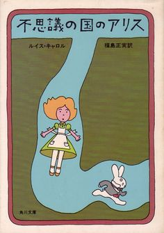 Japanese Cartoon-style book cover