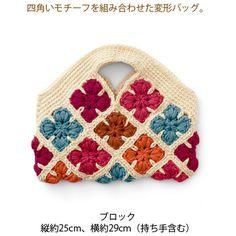 kraso [クラソ] ぽこぽこ玉編みに夢中 持ってるだけであたたか気分のかぎ針編みバッグの会(6回限定コレクション) フェリシモ
