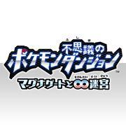 http://www.pokemon.co.jp/ex/dungeon_magnagate/