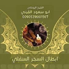شيخ روحاني في الكويت Decorative Plates Poster Movie Posters