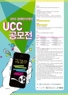 2013 장애인식개선 UCC 공모전 공식 포스터