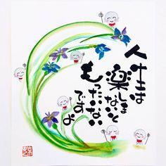 Kyoko InabaさんはInstagramを利用しています:「. . 生きていれば、何かと困難や悩みを背負い込むものです。 . . そんな時でも、楽しまないともったいないですよ。 . . 自分が良いことだと思えば良いことだし、悪いことだと思えば悪いことになる。 . . 簡単でしょ! . .…」 Dong Zhi, My Philosophy, Happy Life, Affirmations, Poems, Happy Birthday, Messages, Thoughts, Illustration