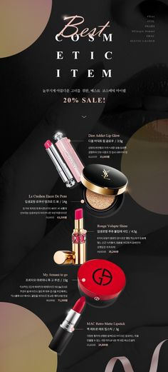셀렉온 명품 코스메틱 기획전 Site Design, Layout Design, Web Design, Select Shop, Event Banner, Promotional Design, Typographic Design, Dior, Perfume