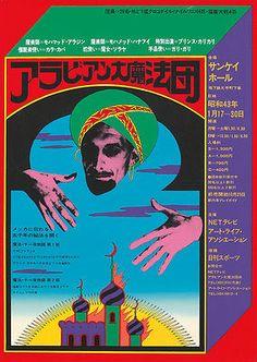 Original Vintage Poster Tadanori Yokoo Silkscreen Turban Fortune Teller Muslim