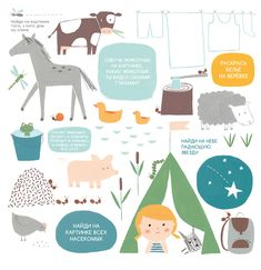 kids, design, cute, character, farm, illustration, text, camping, design, drawing