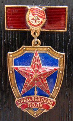Знак Кремлёвского полка .
