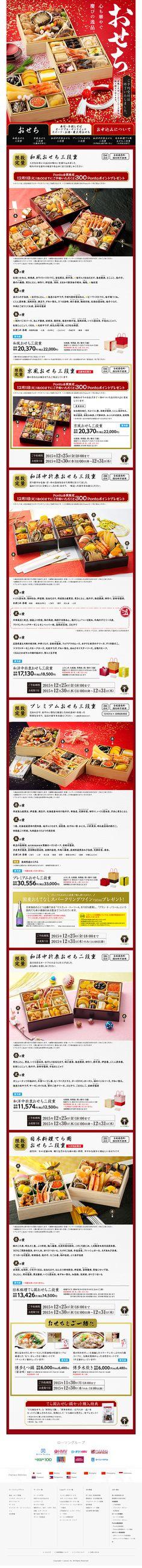 おせち2017特集【食品関連】のLPデザイン。WEBデザイナーさん必見!ランディングページのデザイン参考に(高級・リッチ・セレブ系)