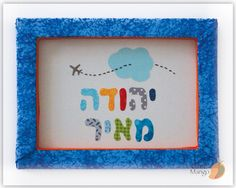Jewish Baby Boy Gift, Hanukkah Gift, Personalized Kids Wall Art, Hebrew Name Sing, Kids Room Decor, Wall Art for Boys, Airplane Yehudah Meir by ChicMango on Etsy