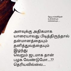 Kavithai Cute Quotes For Life, Unique Quotes, Real Life Quotes, True Quotes, Relationship Quotes, Qoutes, Tamil Motivational Quotes, Deep Quotes About Love, Sweet Words