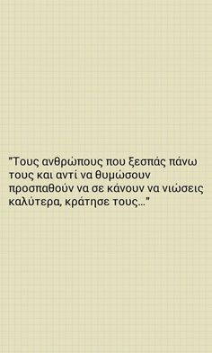 Image in greek quotes collection by Ntina S. on We Heart It Greek Quotes, Find Image, We Heart It, Qoutes, Advice, How To Get, Math Equations, Words, Tips