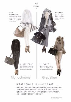 Fashion Capsule, Fashion Outfits, Womens Fashion, Fall Winter Outfits, Autumn Winter Fashion, Effortless Chic, Business Casual Outfits, Petite Outfits, Office Fashion