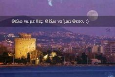 Photos from posts Love Me Quotes, Thessaloniki, Greek Quotes, Say Something, One And Only, Holidays And Events, Daydream, Ideal Home, Greece