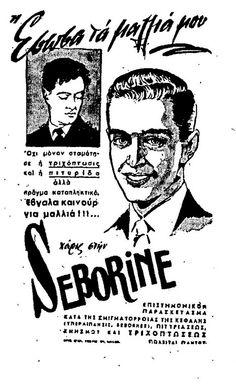 Seborine