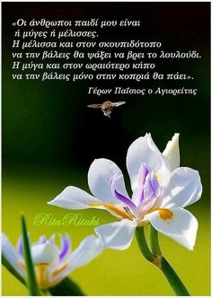 Bible Quotes, Art Quotes, Quote Art, Family Rules, Greek Quotes, Orthodox Icons, True Words, Positive Quotes, Quotations