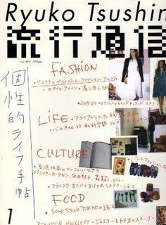 キューピーやポカリのデザインを手がけた服部一成の作品集 - NAVER まとめ Japan Design, Graphic Design Typography, Graphic Design Illustration, Book Design, Layout Design, Poster Layout, Editorial Design, Fasion, Magazine