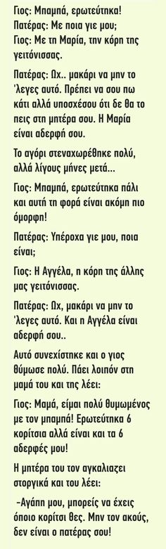 Trendy Funny Texts For Kids Humor Thoughts 68 Ideas Jokes About Life, Funny Quotes About Life, Funny Greek Quotes, Funny Animal Quotes, Funny Texts, Funny Jokes, Life Quotes Relationships, Life Humor, Funny Cartoons