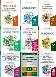 Бакалавр-Магистр - Серия из 15 книг (2014-2016) PDF, DJVU