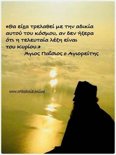 Cool Words, Wise Words, God Loves Me, Greek Quotes, Spiritual Life, Reality Quotes, Faith In God, Our Lady, Christian Faith