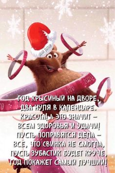 Happy New Year Quotes, Quotes About New Year, Happy New Year 2020, Christmas Tree Wallpaper, Merry Christmas, Humor, Holiday, Cards, Fun