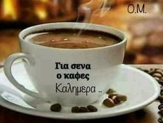 Coffee Time, Morning Coffee, Good Morning, Happy Sunday, Food And Drink, Tableware, Quotes, Messages, Dreams