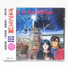 Aile de Honneamise Royal Space Force Soundtrack CD Album 35MD-1025 JAPAN WING