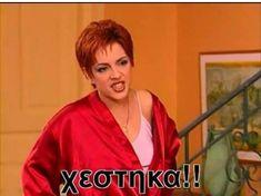 Greek Sayings, Greek Quotes, English Jokes, Funny Greek, Series Movies, Wise Words, Funny Memes, Lol, Female