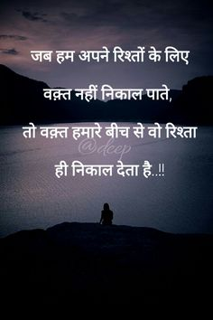 Samay waqth  Sath sath. Sad Breakup Quotes, Truth Quotes, Me Quotes, Qoutes, Behavior Quotes, Morning Prayer Quotes, Bollywood Quotes, Indian Quotes, Beautiful Words Of Love