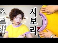 시보리의 종류, 시보리달기! 알아봅시다! All About Rib Knit | 제리의옷장 Jerry's Closet | - YouTube Sewing Hacks, Tips, Youtube, Korean, Korean Language, Youtubers, Youtube Movies, Counseling