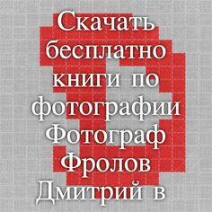 Скачать бесплатно книги по фотографии - Фотограф Фролов Дмитрий в Днепропетровске и Киеве