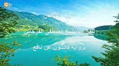 سورة الفرقان || لشيخ مصطفى الفرجاني || برواية قالون عن نافع