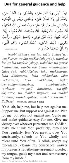 dua to Allah for guidance and help Islamic Love Quotes, Islamic Inspirational Quotes, Religious Quotes, Islamic Phrases, Islamic Messages, Islamic Teachings, Islamic Dua, Prayer Verses, Quran Verses