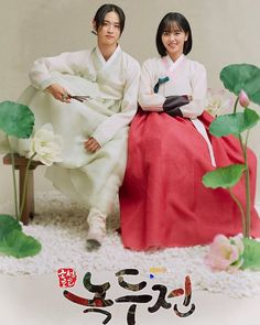 """[Video + Photo] First Broadcast Trailer and New Poster Added for the Upcoming Korean Drama """"The Tale of Nokdu"""" @ HanCinema :: The Korean Movie and Drama Database Jung Joon Ho, Lets Fight Ghost, Yoo Seonho, Music Awards 2017, Kim Sohyun, Korean Hanbok, Drama Korea, New Poster, Drama Movies"""