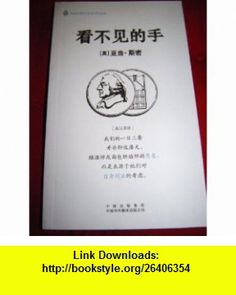 Writing academic english 4th fourth edition text only alice oshima the invisible hand great ideal from penguin bilingual chinese english edition written by fandeluxe Image collections