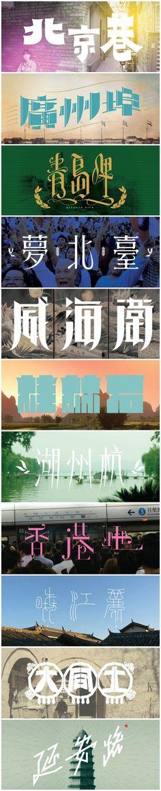 Cities of China  via http://www.behance.net/gallery/Cities-of-China/10820017