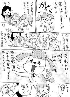 松本ひで吉*境界のミクリナ10/17発売 (@hidekiccan) さんの漫画 | 56作目 | ツイコミ(仮)