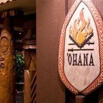 Ohana Recipes