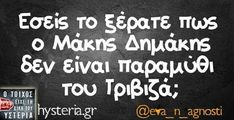 Funny Greek, Lol, Happy Things, Funny Quotes, Jokes, Humor, Funny Things, Funny Phrases, Chistes