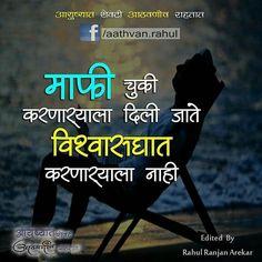 One Word Quotes, My Life Quotes, Like Quotes, Status Quotes, True Love Quotes, Badass Quotes, Attitude Quotes, Wisdom Quotes, Marathi Quotes