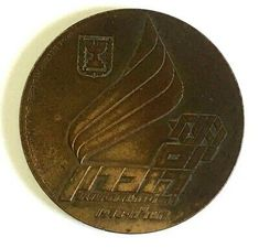 "Find many great new & used options and get the best deals for Souvenir Vintage Round Copper Written Hebrew Jerusalem Israel 1978 Decor 2.5"" at the best online prices at eBay! Free shipping for many products!"