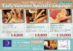 ルナカーザ赤坂店「Early Summer Special Campaign」(~2013.06.15)