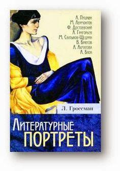 Кто, если не я?: Л.П. Гроссман «Литературные портреты»