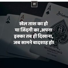 Hindi Quotes, Qoutes, Book Quotes, Me Quotes, Marathi Status, Heart Touching Shayari, Strong Quotes, Deep Thoughts, Acting